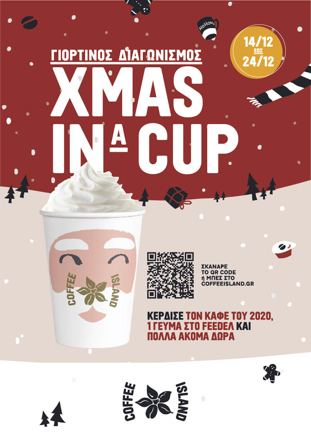 Μύρισε Χριστούγεννα στα Coffee Island