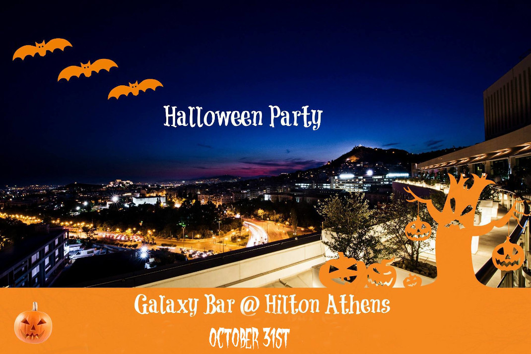 Party στο Hilton