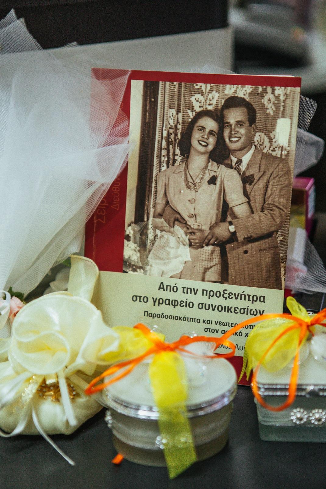 Μπομπονιέρες και φωτογραφία ζευγαριού από γραφείο συνοικεσίων