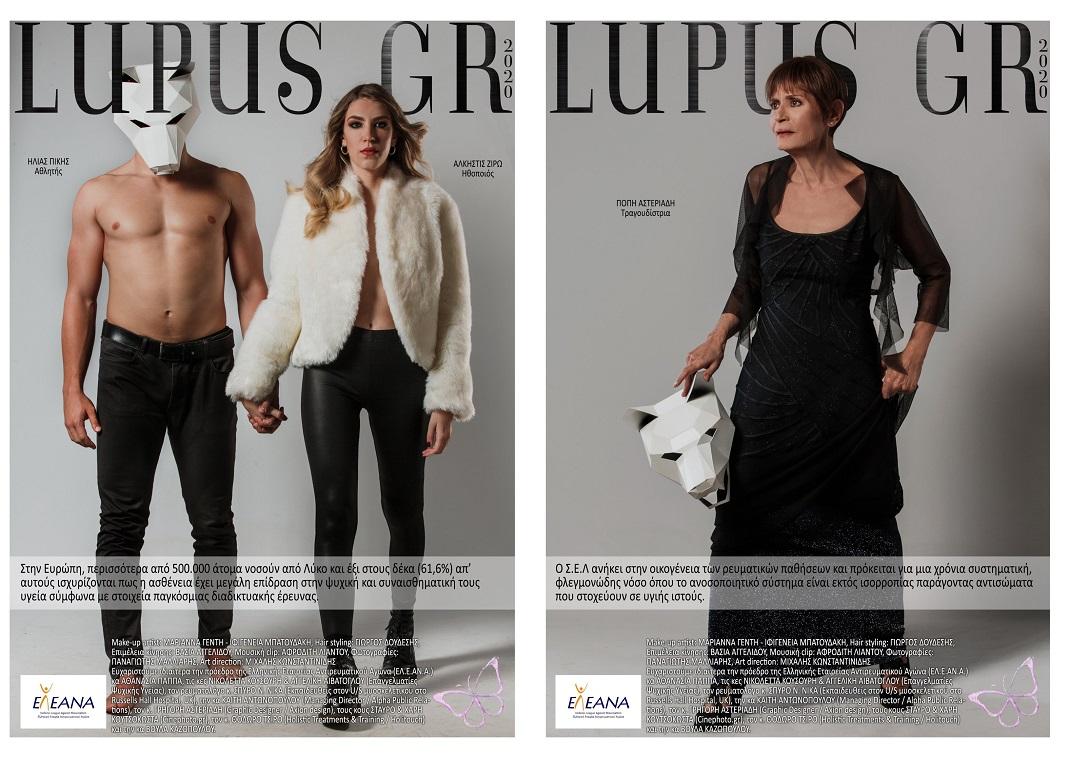 Ηλίας Πίκης. Άλκηστις Ζιρώ και Πόπη Αστεριάδη στην καμπάνια Lupus 2020