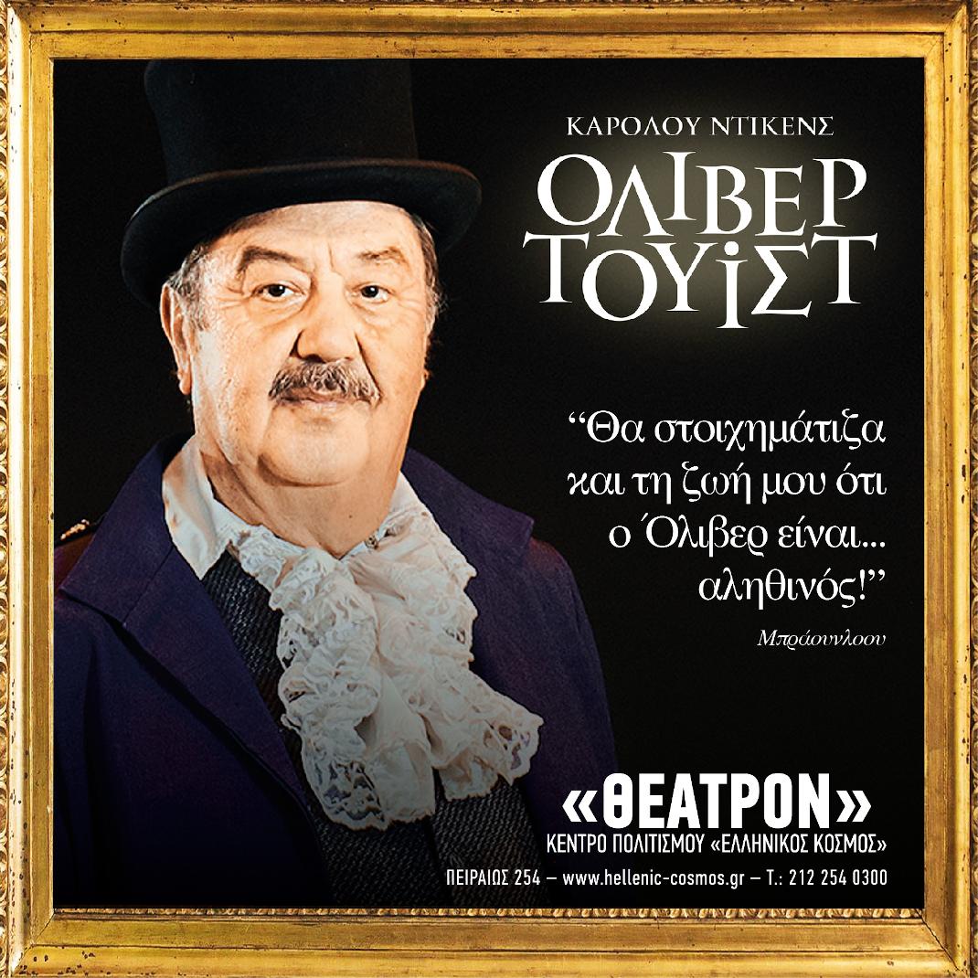 Όλιβερ Τουίστ στο «ΘΕΑΤΡΟΝ» του Κέντρου Πολιτισμού «Ελληνικός Κόσμος»