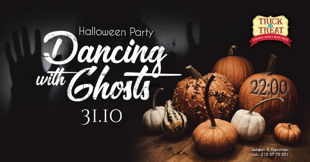 Το Trick or treat παρτυ του Halloween